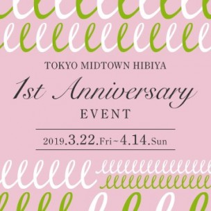 "The first anniversary of the opening of Tokyo Midtown Hibiya event ""TOKYO MIDTOWN HIBIYA 1st Anniversary"""