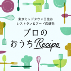 Of professional from Tokyo Midtown Hibiya restaurant & foods store shoot; Recipe
