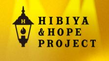 HIBIYA &HOPE PROJECT