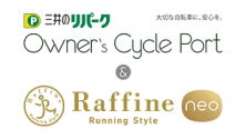 Mitsui no Repark Owner's Cycle Port & Raffine Running Style Neo