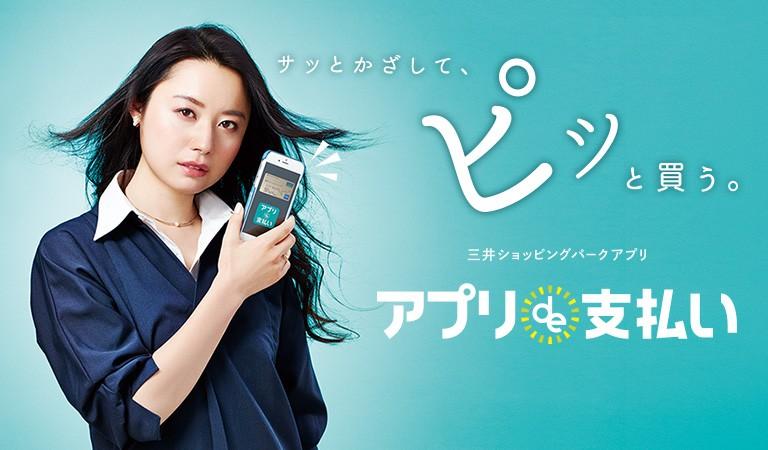 Mitsui Shopping Park application