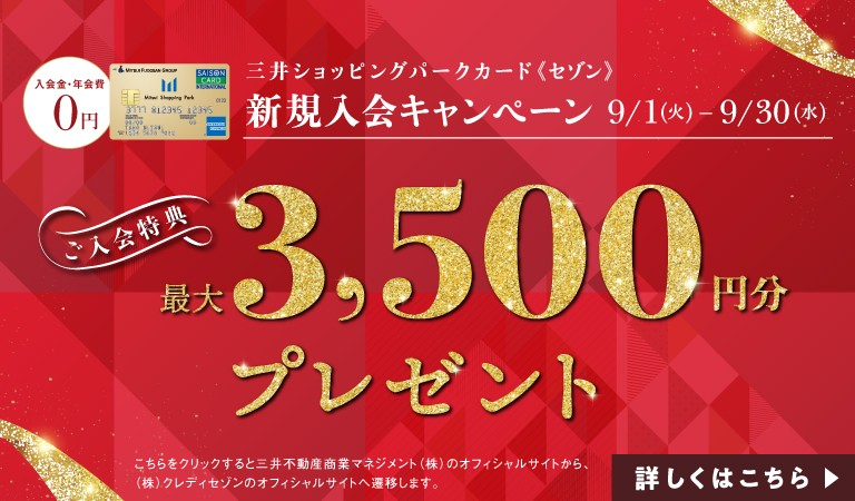 Mitsui Shopping Park card << Saison >> new enrollment campaign