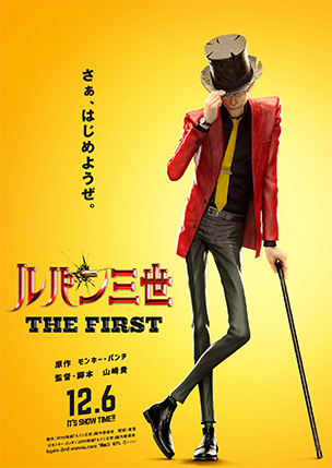 Lupin the Third THE FIRST interactive theater