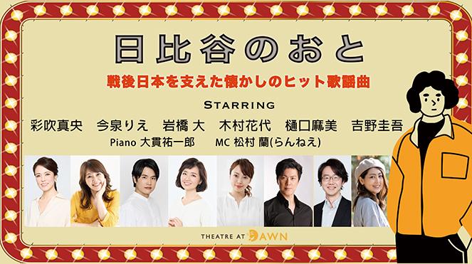 日本初演ミュージカル「ジェイミー」スペシャル歌唱パフォーマンス