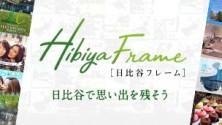 """Hibiya Frame"" (Hibiya frame) where zan goes along for memory in Hibiya"