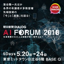 """Five days """"Asahi Shimbun DIALOG AI FORUM 2018"""" that well-informed person of a lot of Yoichi Ochiai and others reads AI Era and solves"""