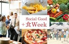 Social Good+ food Week (meal week when social is good)