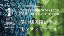 CLUB RED presents Professional Workshop 2018