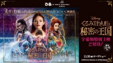 """75 sets of """"kingdom of The Nutcracker and secret"""" subtitles version special screening society 150 people invitation!"""