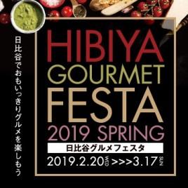 Hibiya gourmet Festa 2019 spring