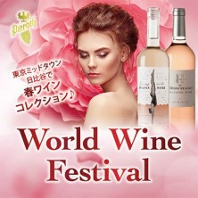 World wine festival @Tokyo Midtown Hibiya