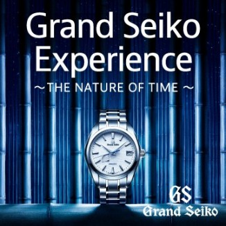 Grand Seiko Experience 〜THE NATURE OF TIME〜