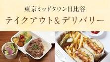 Tokyo Midtown Hibiya takeout & delivery