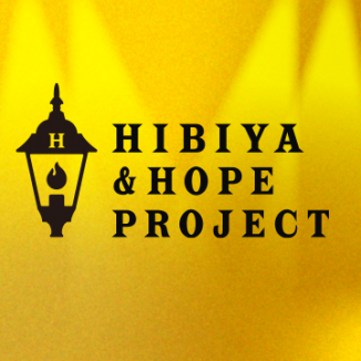 HIBIYA &HOPE PROJECT