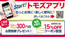 Tomods application start!