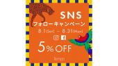 5% OFF campaigns by SNS follow