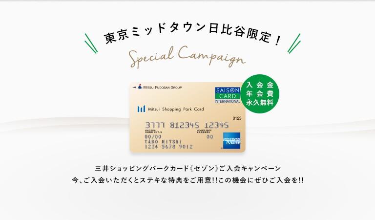 Mitsui Shopping Park card