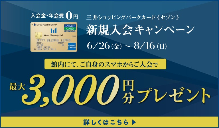 With Mitsui Shopping Park card newcomer meeting campaign