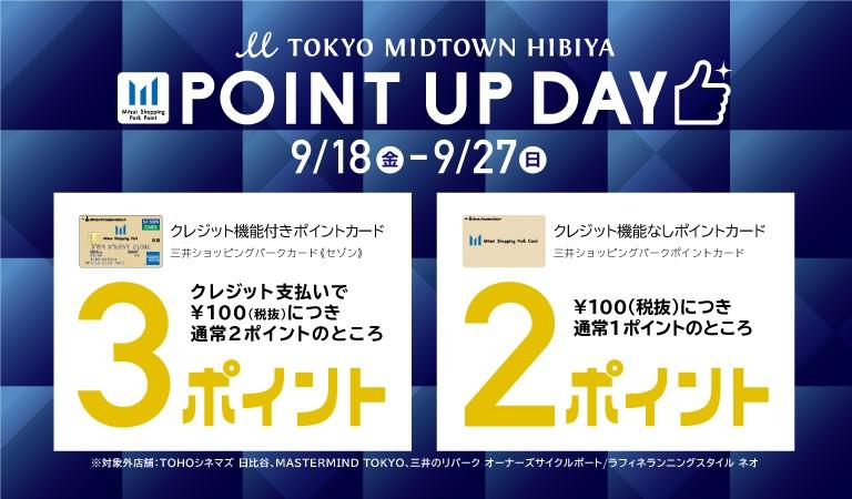 Tokyo Midtown Hibiya point up day